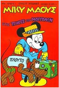 """Η αφίσα του Μίκι μαζί με τον Πλούτο """"στις πηγές των μογγόλων"""""""