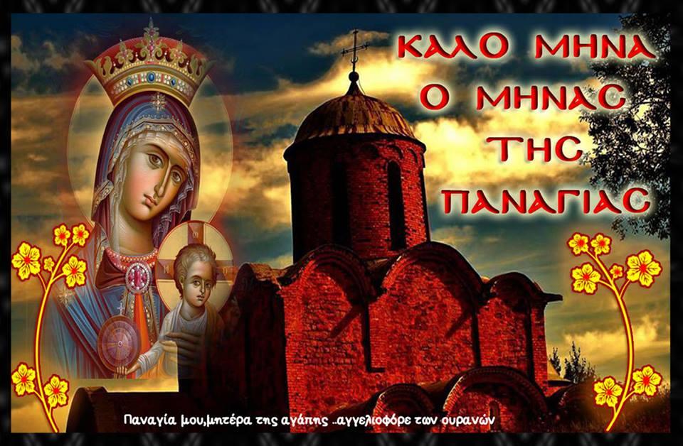 """Απεικονίζεται η Παναγία με τον Ιησού και μία εκκλησία. Στο κάτω μέρος της φωτογραφίας γράφει """"Παναγία μου, μητέρα της αγάπης ... αγγελιοφόρε των ουρανών"""""""