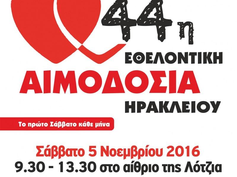 αιμοδοσια 44