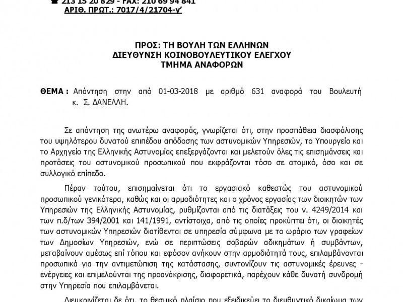 apantisi_xronos_ergasias_dioikitwn1.jpg