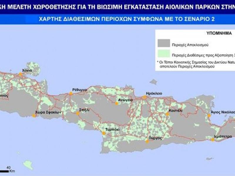 χαρτης ΑΠΕ κρήτη.jpg