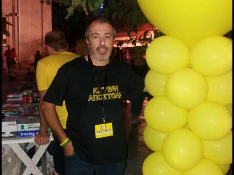 κίτρινη αποστολή