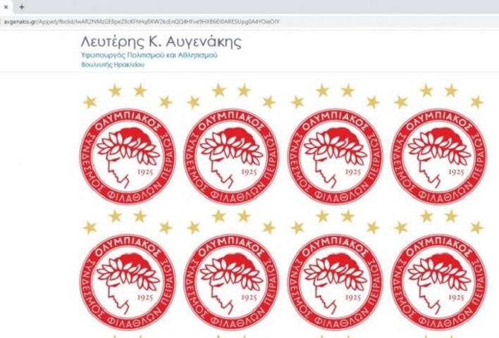 Αλλαξαν το όνομά της ιστοσελίδας από avgenakis.gr σε Olympiakos F.C. E.O.
