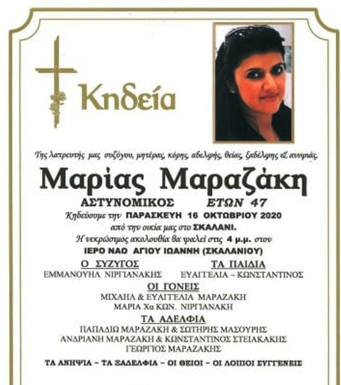 Η νεκρώσιμος ακολουθία για την Μαρια Μαραζάκη θα ψαλεί στο Σκαλάνι.