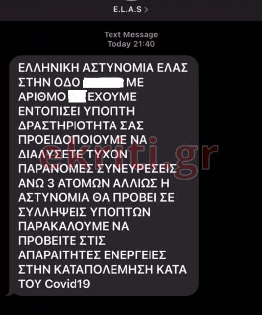 Το επίμαχο μήνυμα, το οποίο σύμφωνα με την αστυνομία είναι ιός!