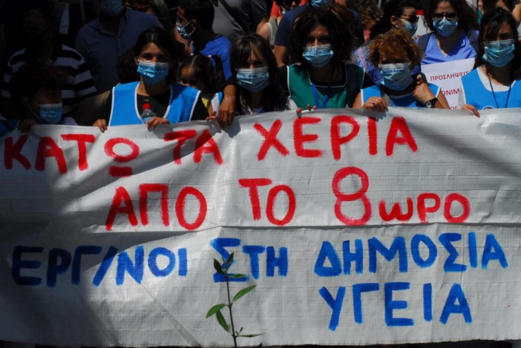 Οι εργαζόμενοι στην Υγεία απαιτούν απόσυρση του νομοσχεδίου