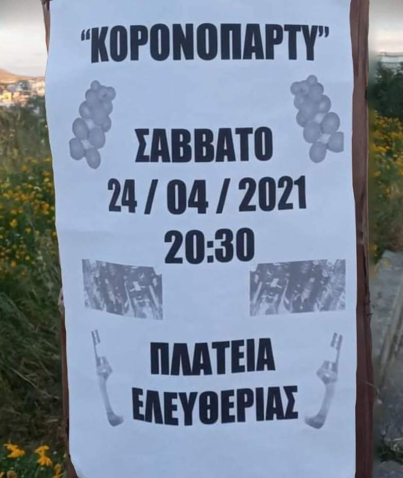 Η αφίσα για το ...κορωνοπάρτι στην Πλατεία Ελευθερίας!