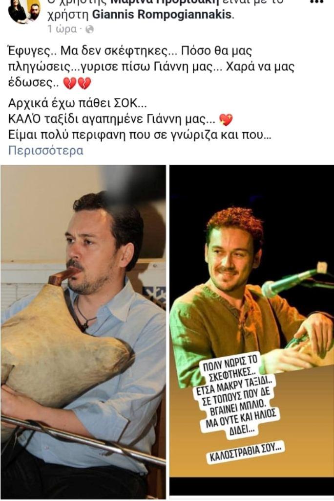 Ο Γιάννης Ρομπογιαννάκης, ένας ιδιαίτερα αγαπητός καλλιτέχνης...