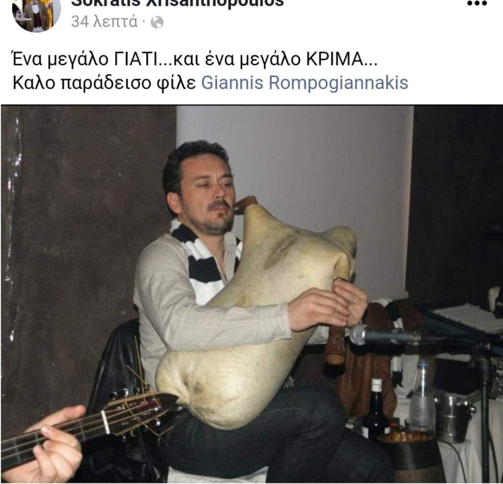 Θλίψη για τον Γιάννη Ρομπογιαννάκη.
