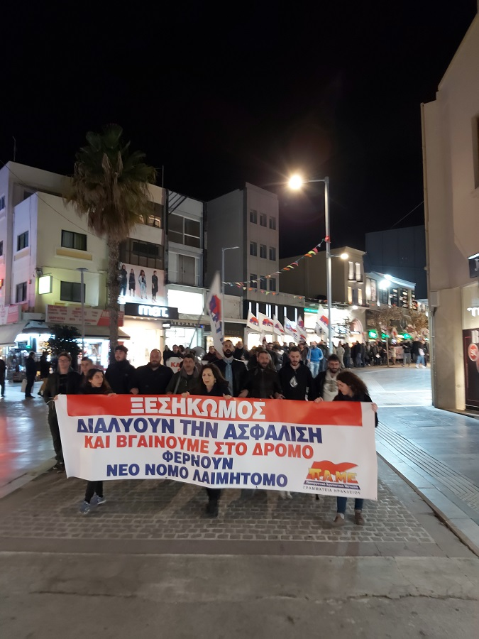 Συλλαλητήριο στο Ηράκλειο ενάντια στο ασφαλιστικό νομοσχέδιο