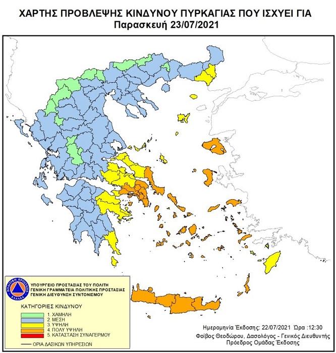 Πορτοκαλί συναγερμός στην Κρήτη την Παρασκευή