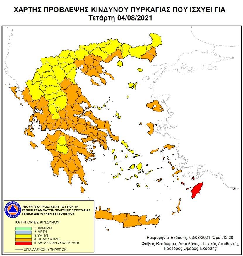 Χάρτης κινδύνου εκδήλωσης πυρκαγιάς