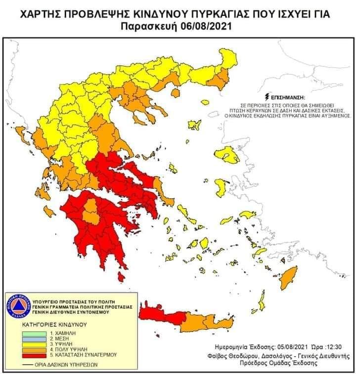 Χάρτης της ΓΓΠΠ