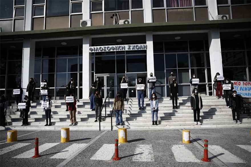 Οι φοιτητές του ΑΠΘ έξω από το Πανεπιστήμιο, διαμαρτύρονται για τη σεξουαλική κακοποίηση