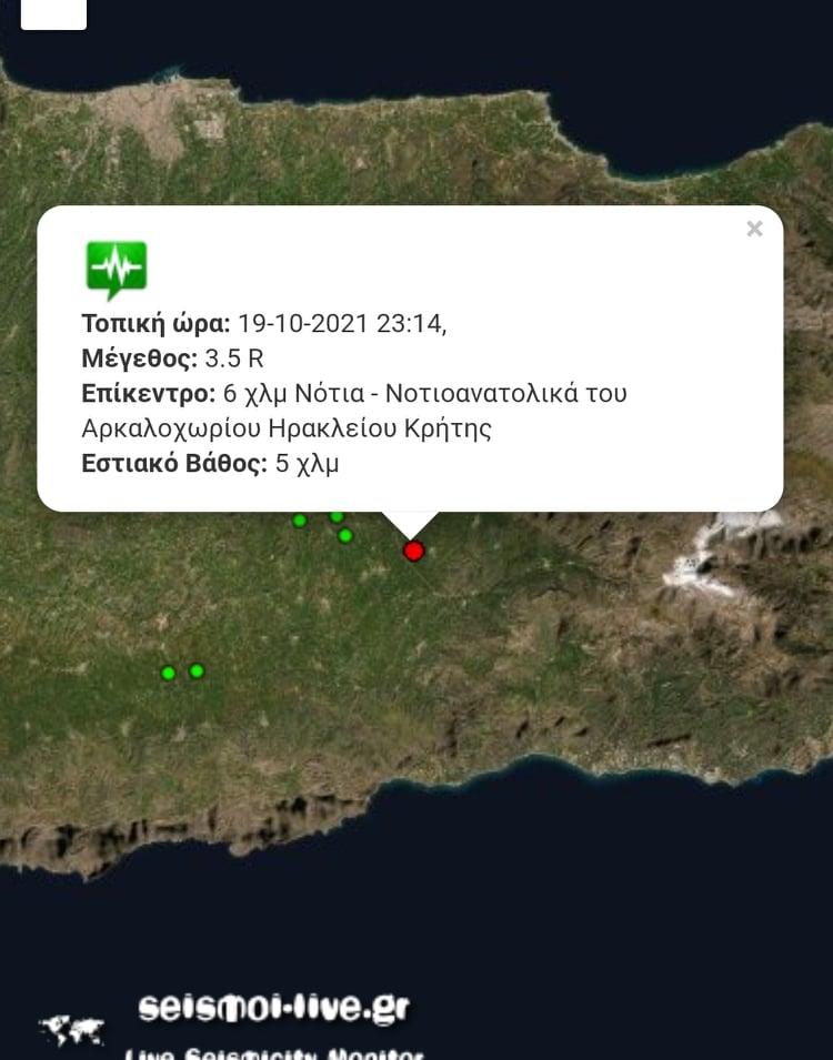 Το επίκεντρο και τα στοιχεία του σεισμού.