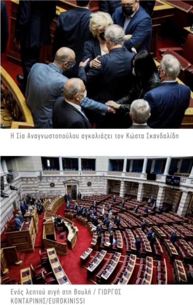 Συγκλονιστικές εικόνες στη Βουλή