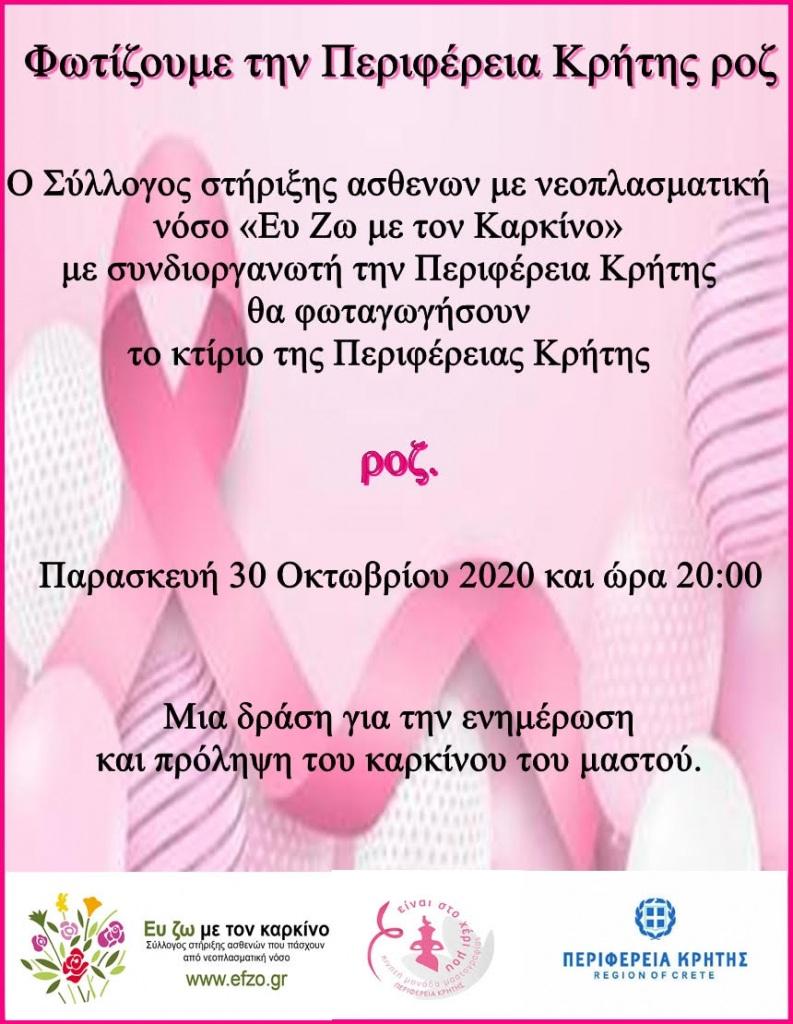 Η πΕριφέρεια Κρήτης για τον καρκίνο του μαστού