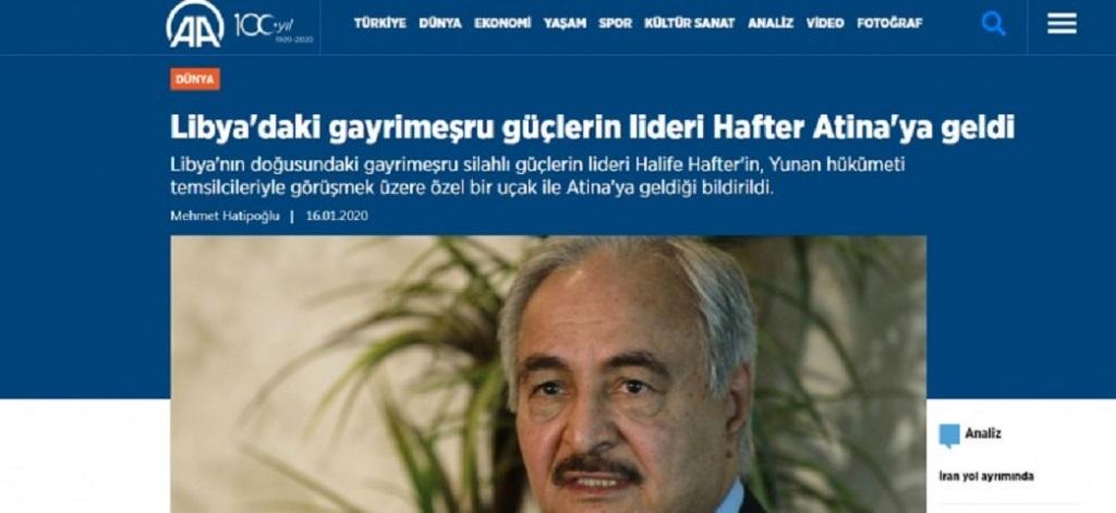 Το πρακτορείο ειδήσεων Anadolu