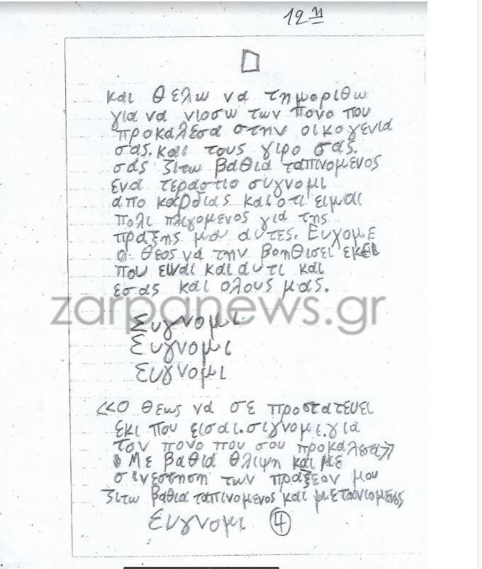 επιστολή  Παρασκάκη