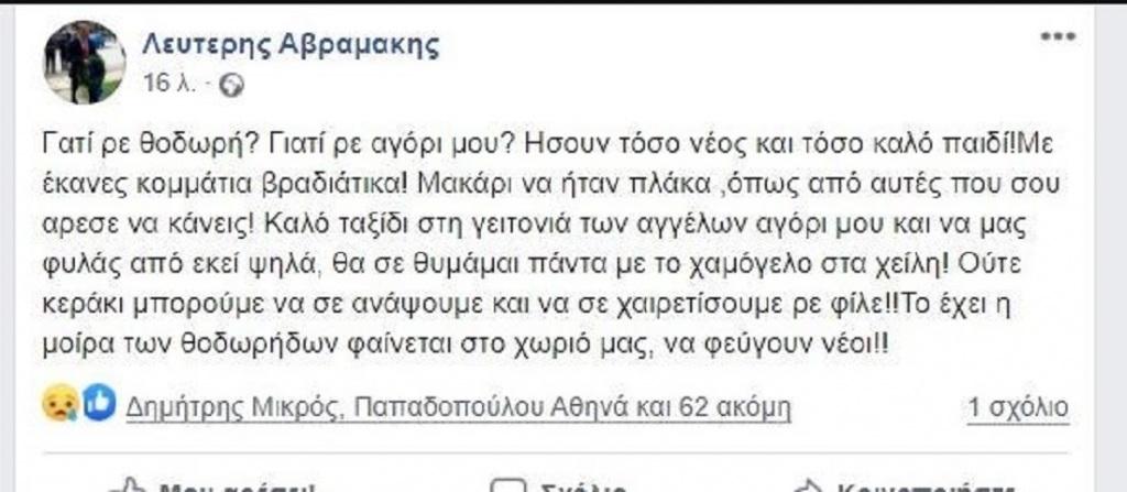 φβ Αβραμάκης