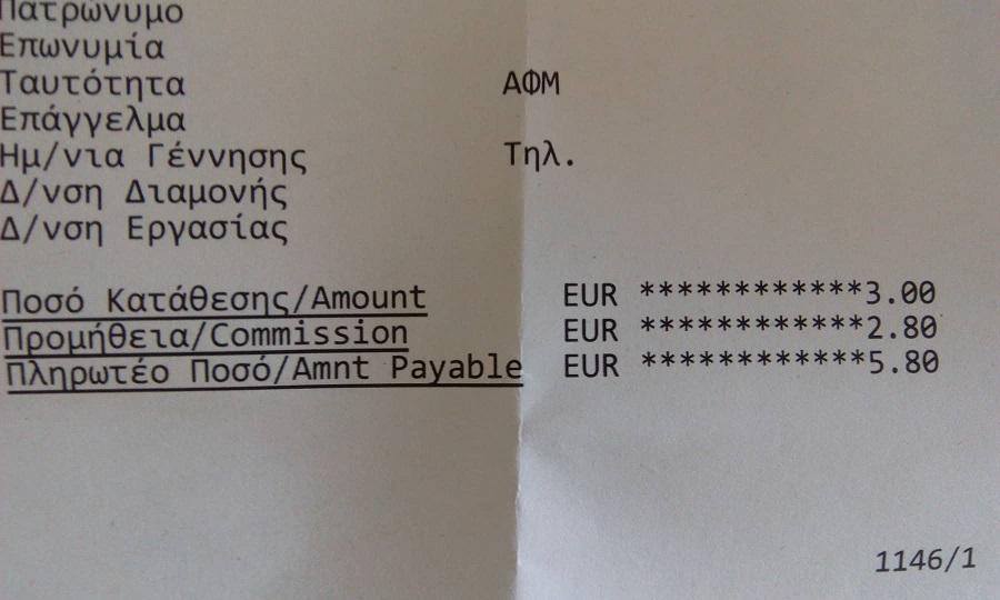 Και η αξία του μετά την χρέωση της τράπεζας..