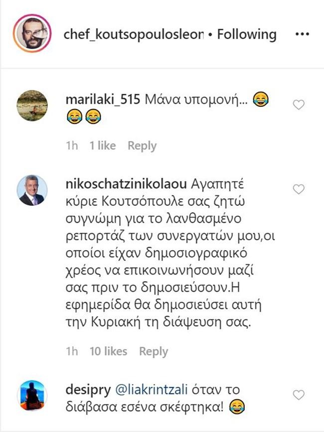 Η συγγνώμη του Νίκου Χατζηνικολάου
