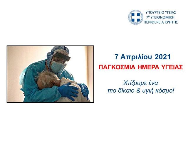 7η ΔΥΠΕ Κρήτης - Παγκόσμια Ημέρα Υγείας