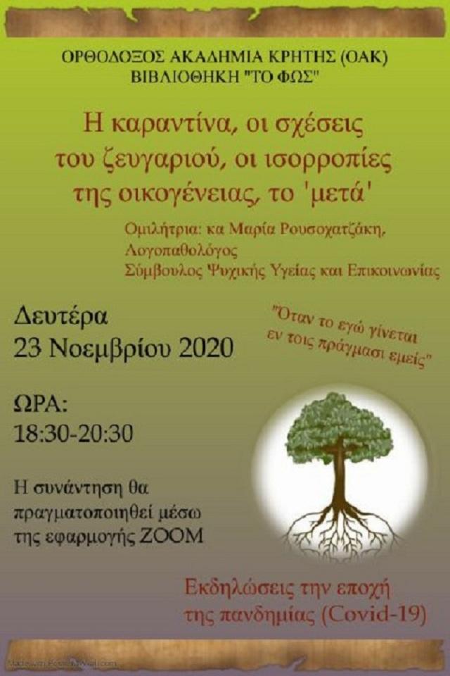 αφίσα εκδήλωσης ΟΑΚ