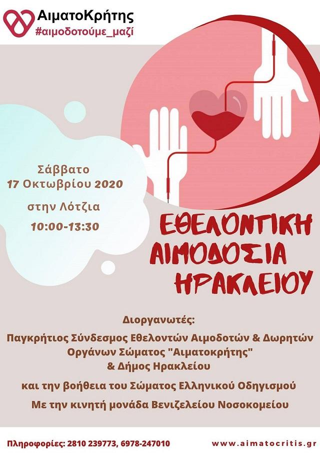 αιμοδοσία αφίσα