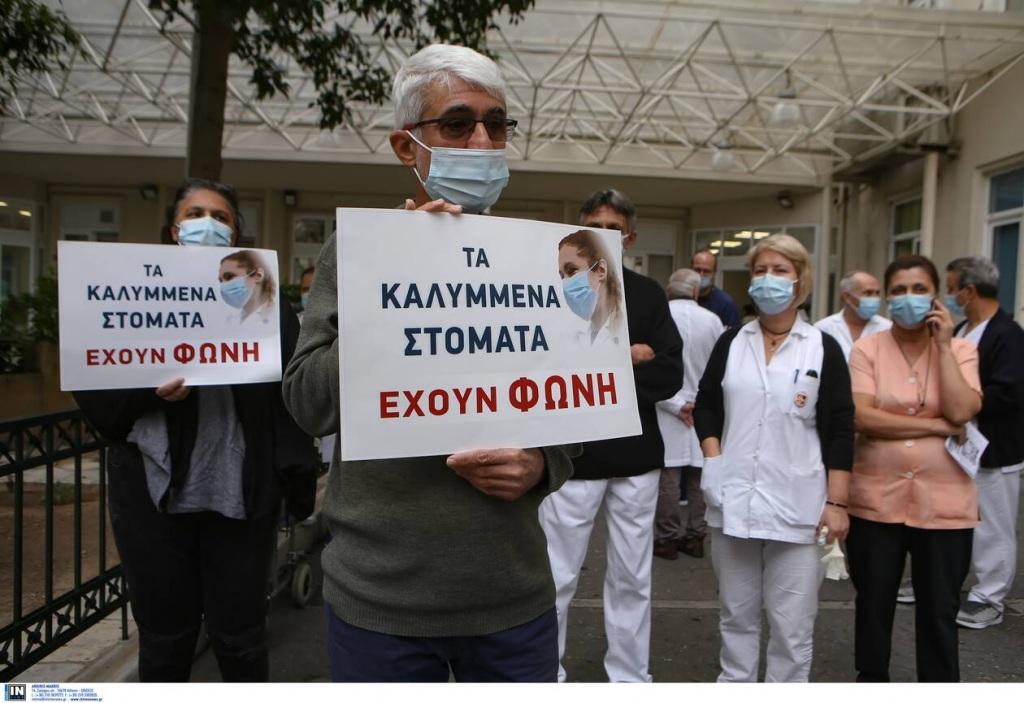 Διαμαρτυρία Υγειονομικών στο Νοσοκομείο «Αλεξάνδρα» Πηγή: ΙΝΤΙΜΕ/ΣΤΕΦΑΝΟΥ ΣΤΕΛΙΟΣ