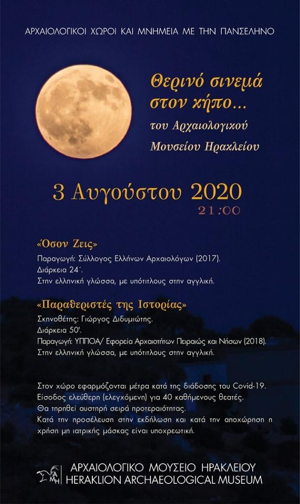 θερινό σινεμά αρχαιολογικό μουσείο, αφίσα