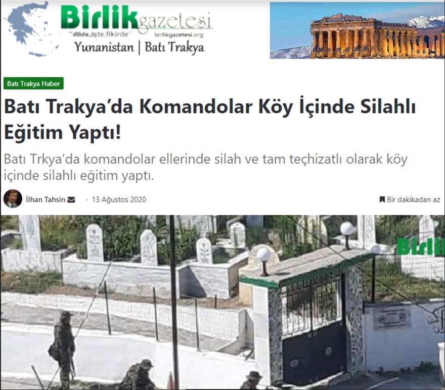 Τουρκικα δημοσιεύματα για τις στρατιωτικές ασκήσεις στη Θράκη