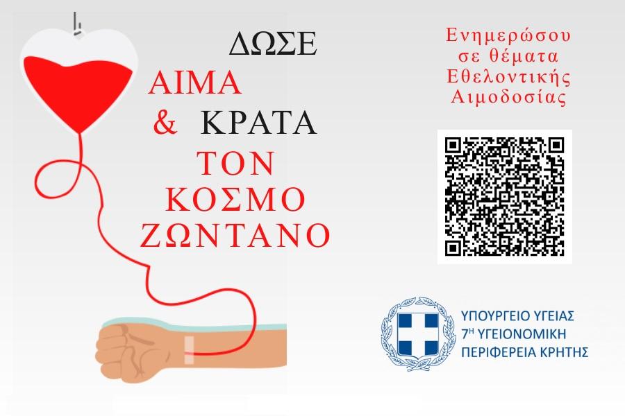 7 ΥΠΕ - Αιμοδοσια