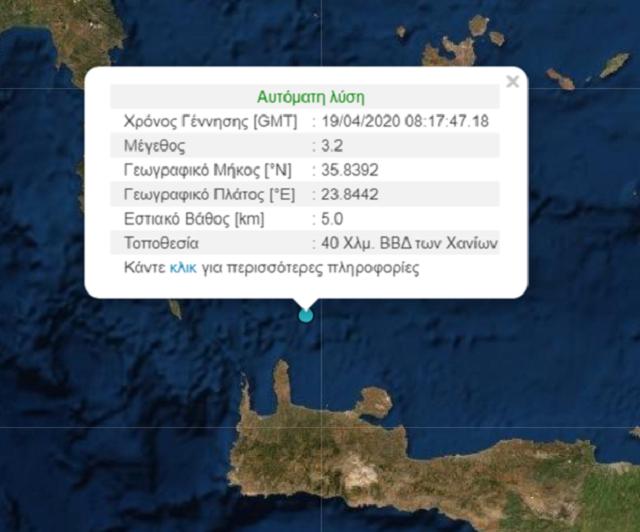 αισθητός ο σεισμός σε περιοχές των Χανίων