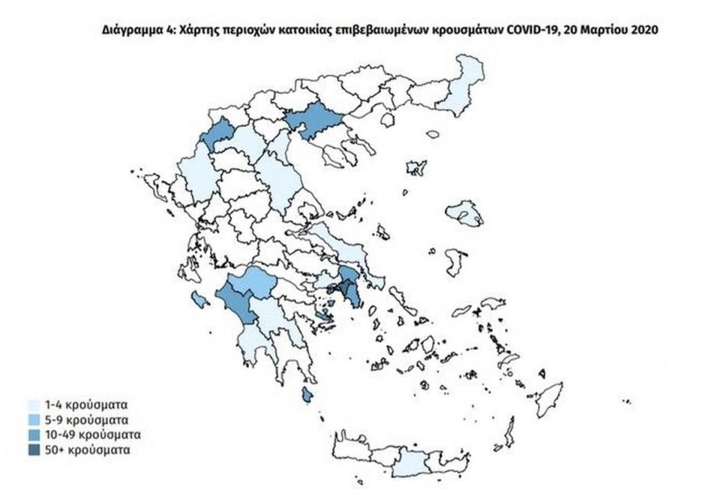 Χάρτης περιοχών κατοικίας επιβεβαιωμένων κρουσμάτων COVID-19