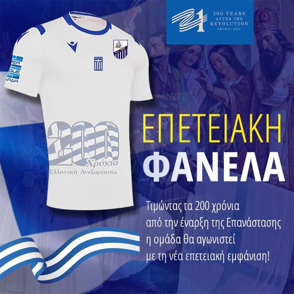 epeteiaki_fanela-lamia