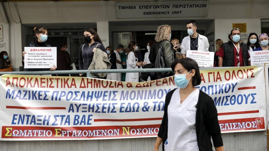 Η παράσταση διαμαρτυρίας των υγειονομικών στο Νοσοκομείο Ευαγγελισμός Πηγή: ΙΝΤΙΜΕ/ΛΙΑΚΟΣ ΓΙΑΝΝΗΣ