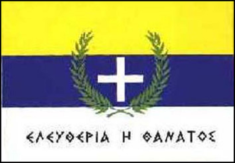 Η σημαία της Φιλικής Εταιρείας