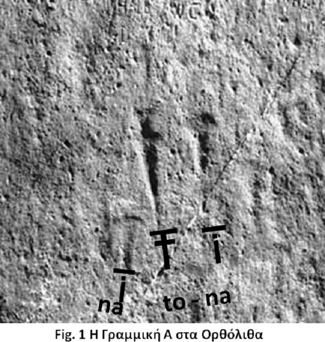 Μινωικά σύμβολα στο αγγλικό μνημείο