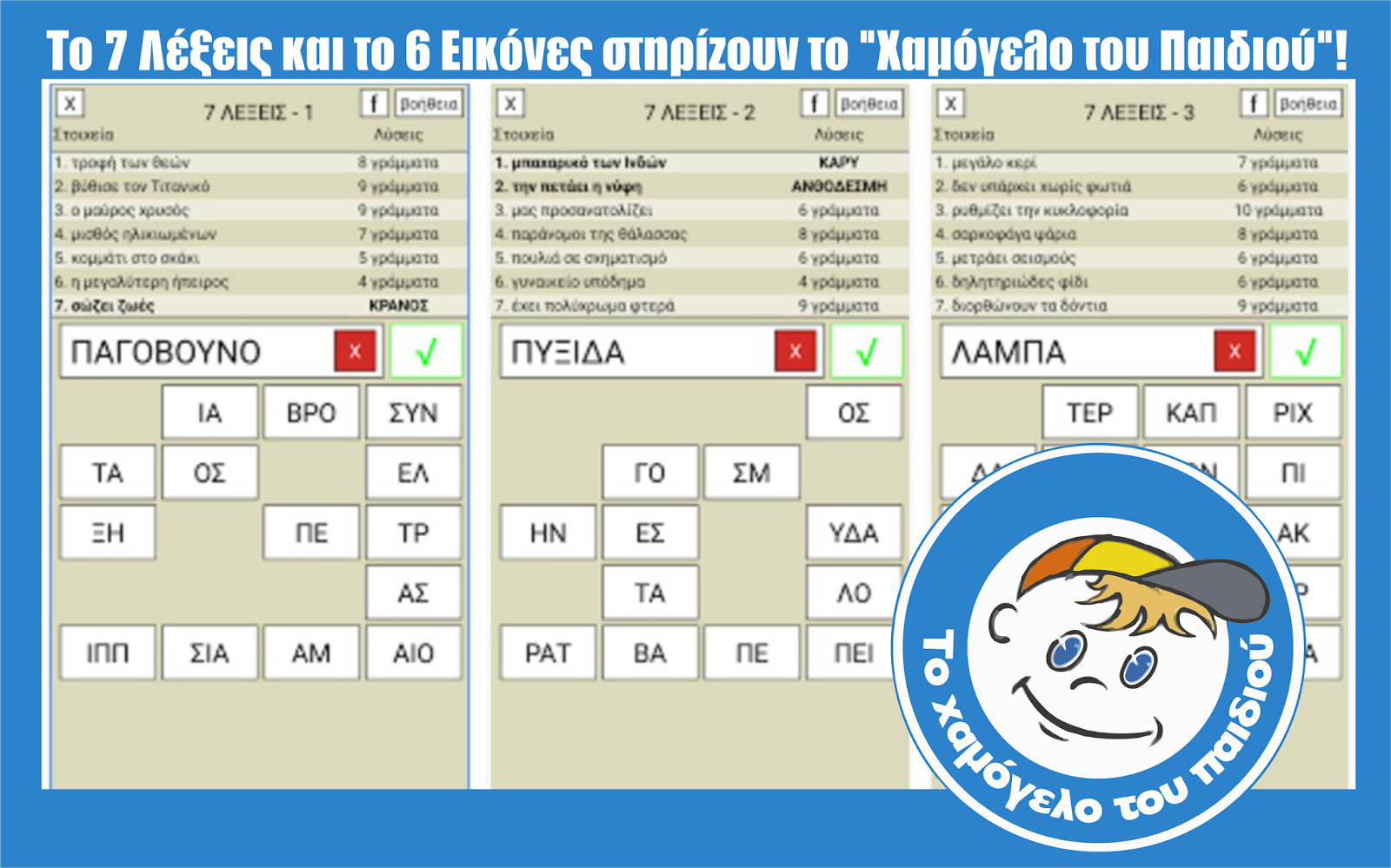 http://www.ekriti.gr/sites/default/files/thumbnails/image/hamogelo.png