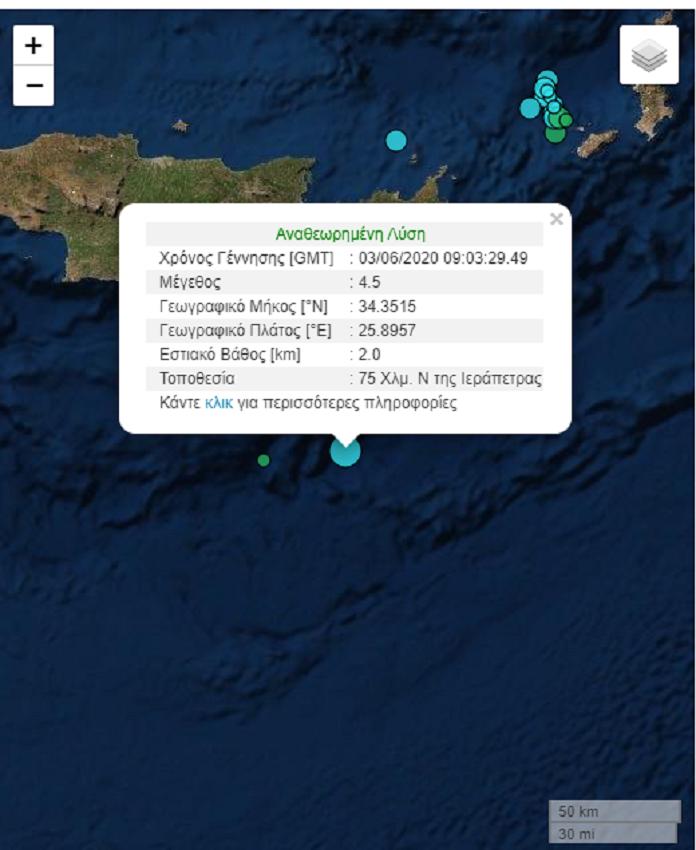 νέα σεισμική δόνηση νότια της Κρήτης