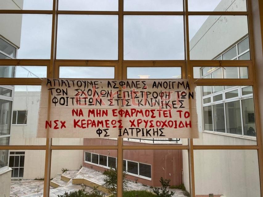 το πανό με τα αιτήματα των φοιτητών