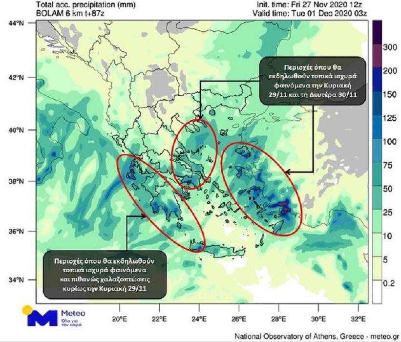 Τα εκτιμώμενα αθροιστικά ύψη βροχόπτωσης από αργά το βράδυ του Σαββάτου 28/11.