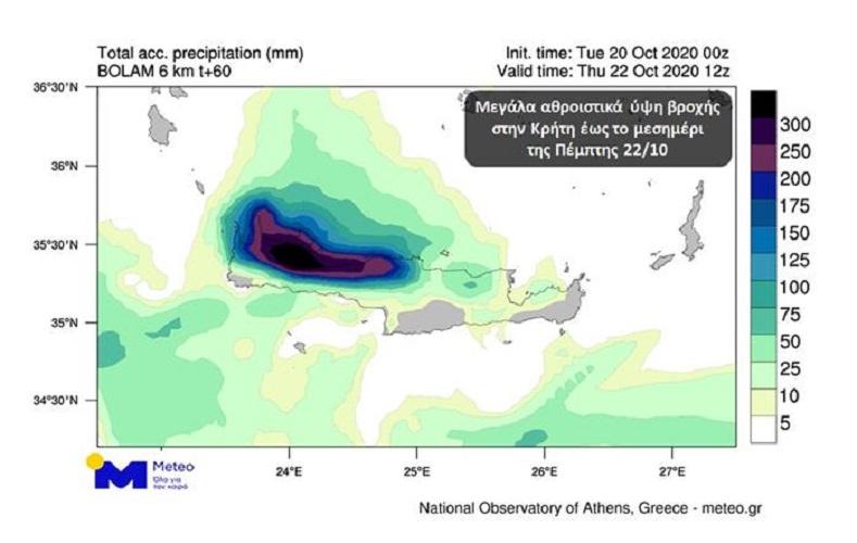 Μεγάλες ποσότητες βροχής στην Κρήτη