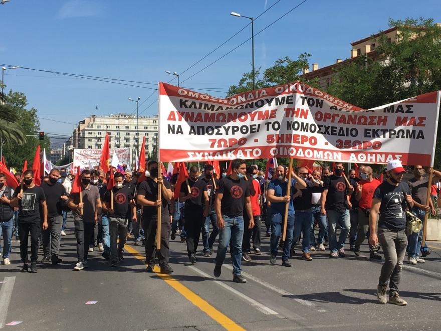 Τα Συνδικάτα της Αθήνας διαδηλώνουν ενάντια στο νέο εργασιακό νομοσχέδιο