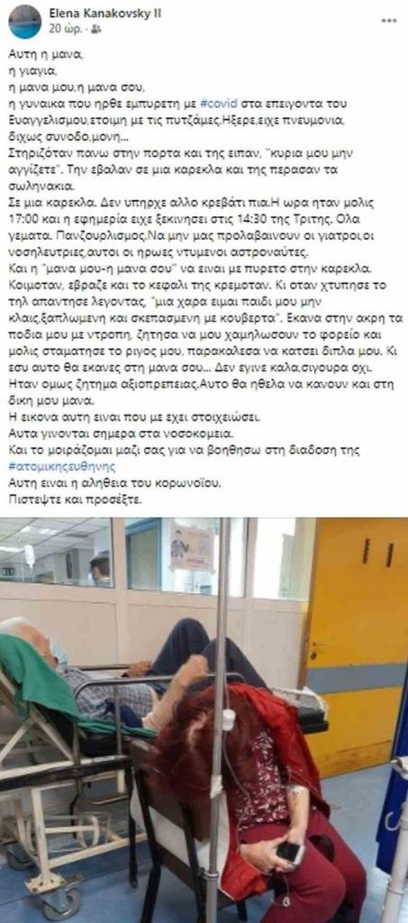 Ηανάρτηση στοFacebook