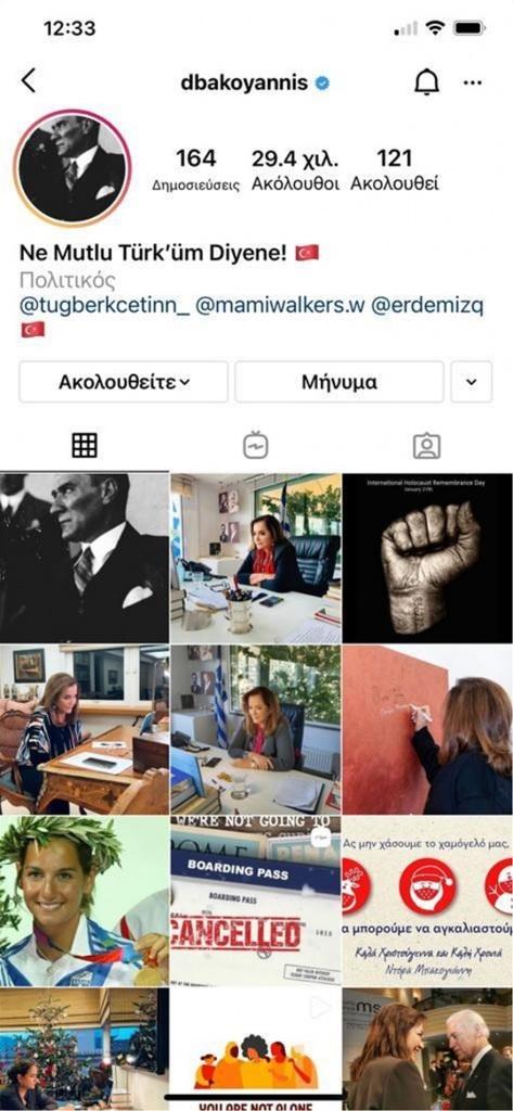 Τουρκοι έχουν χακάρει το λογαριασμό της Ντόρας Μπακογιάννη