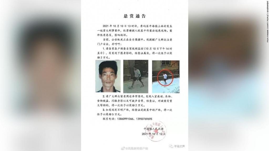 Στις 12 Οκτωβρίου, η τοπική κυβέρνηση δημοσίευσε φωτογραφίες του Ou που τον δείχνει να εξαφανίζεται στην κοντινή πλαγιά.