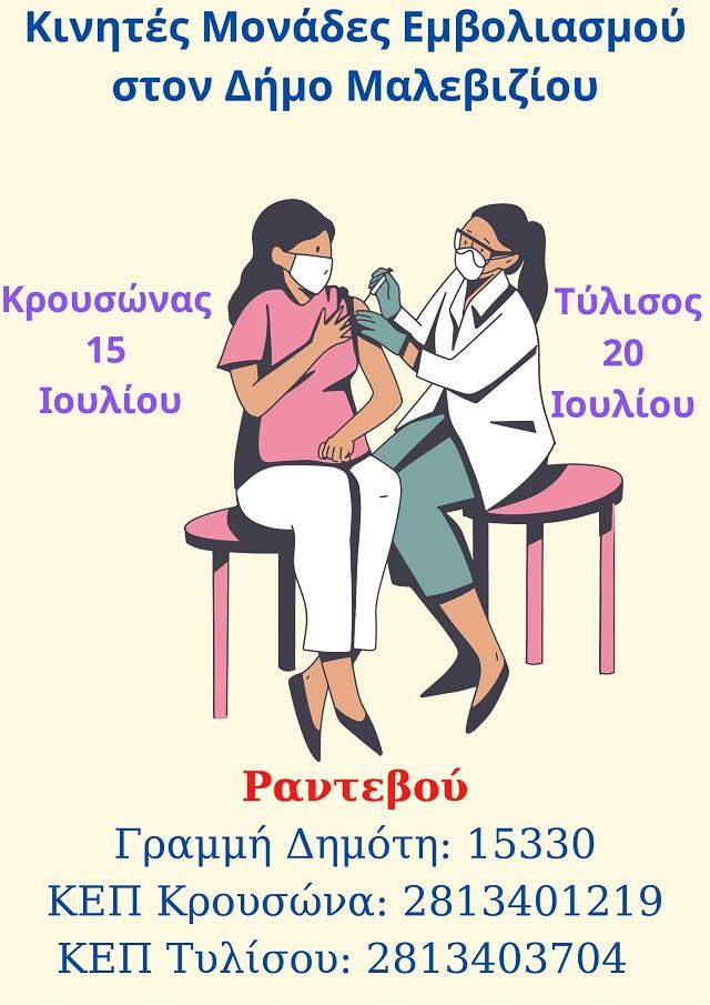 Κινητές μονάδες εμβολιασμού