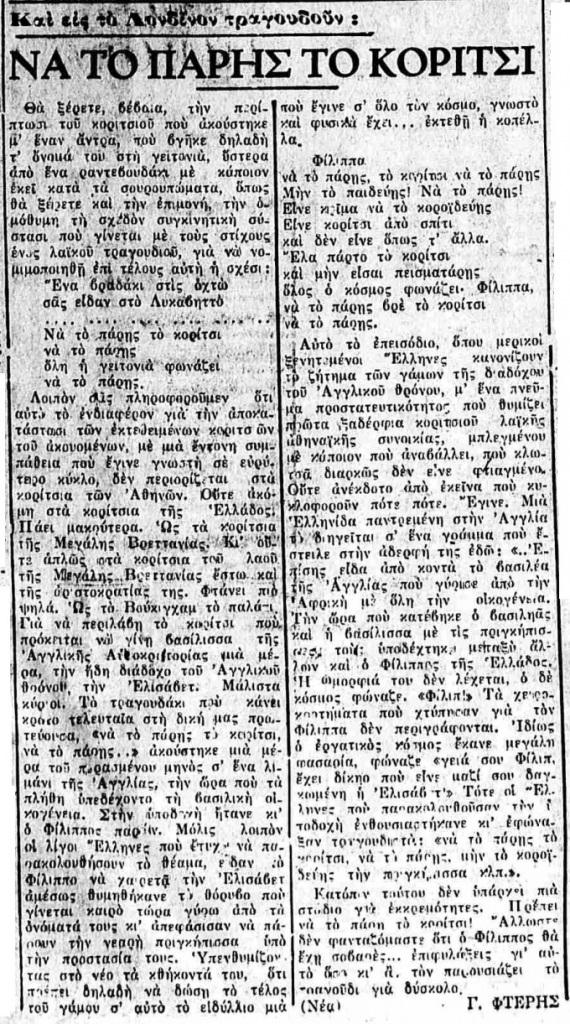 Δημοσίευμα από την ελληνική εφημερίδα της Αλεξάνδρειας, Ταχυδρόμος